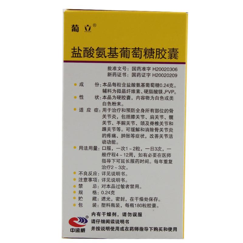 盐酸氨基葡萄糖胶囊(葡立)