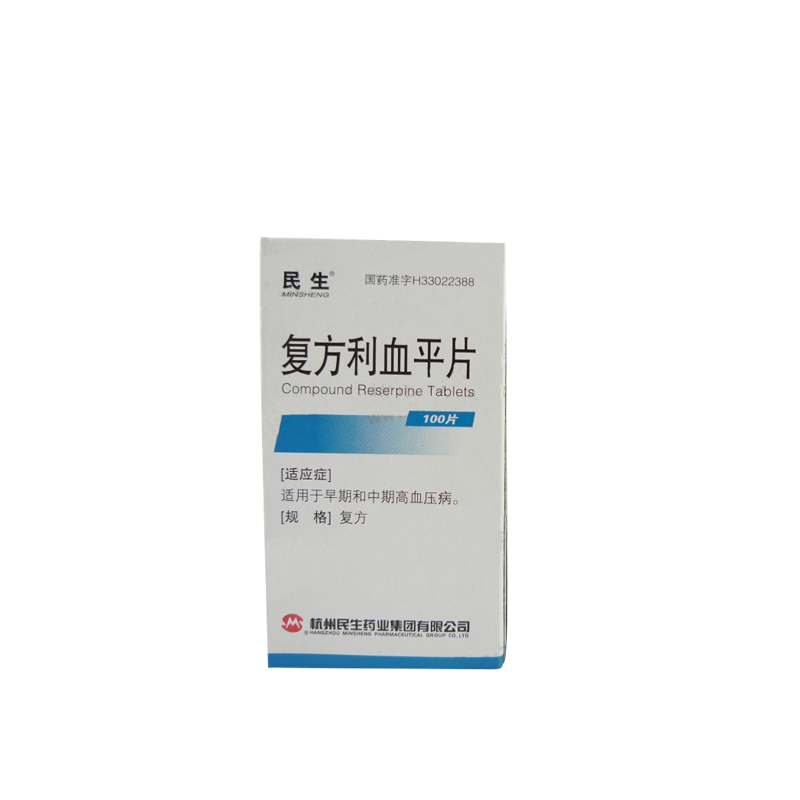 复方利血平片(民生)