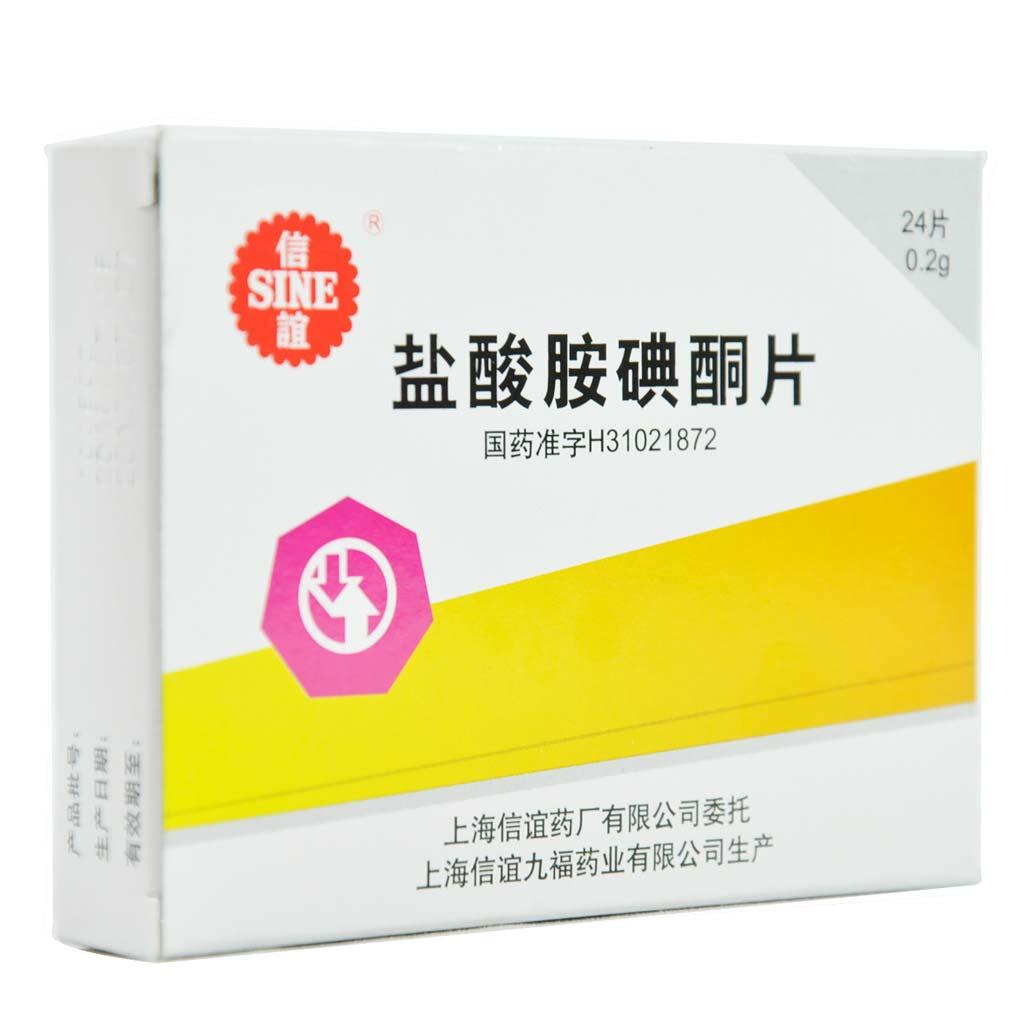 盐酸胺碘酮片(信谊)