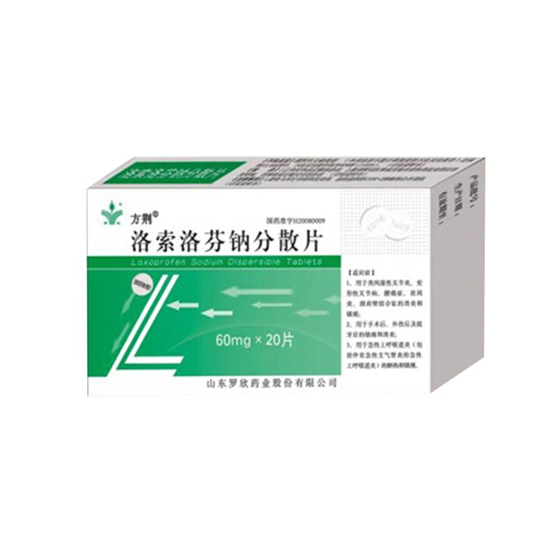 洛索洛芬钠分散片