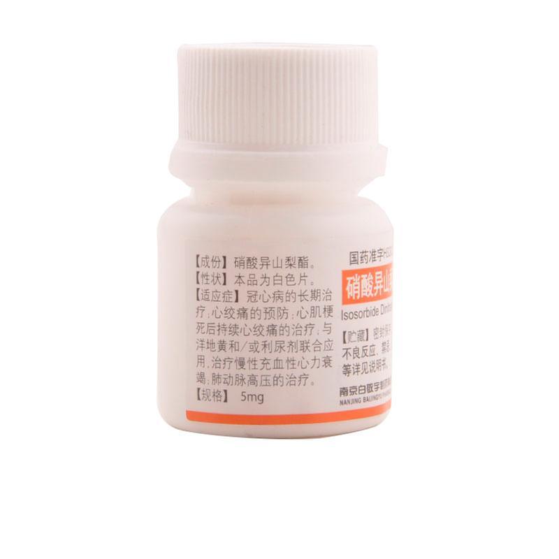 硝酸异山梨酯片(白敬宇)