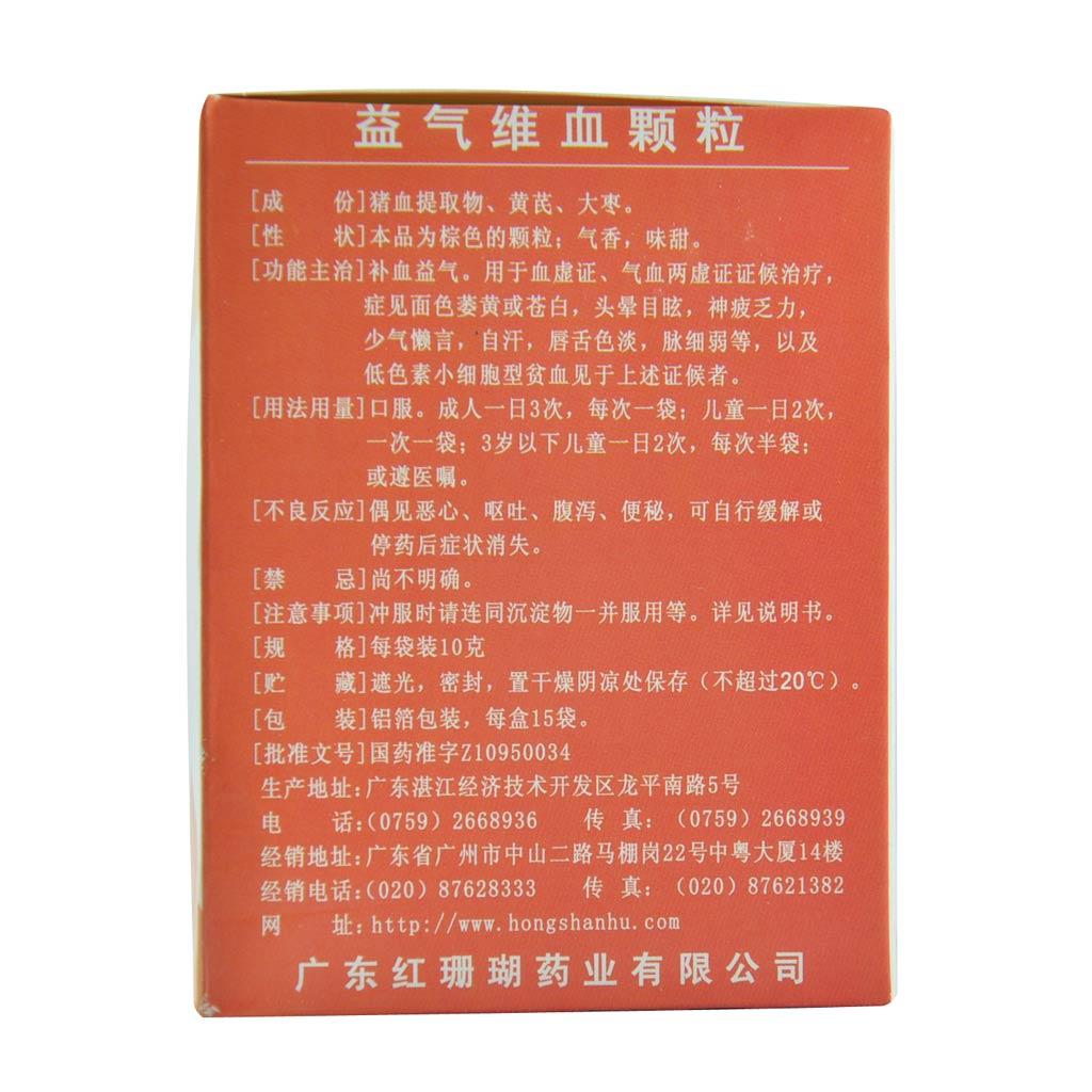 益气维血颗粒(红珊瑚)