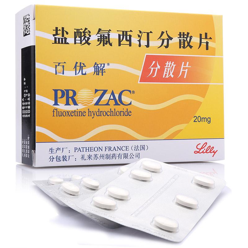 盐酸氟西汀分散片(百优解)