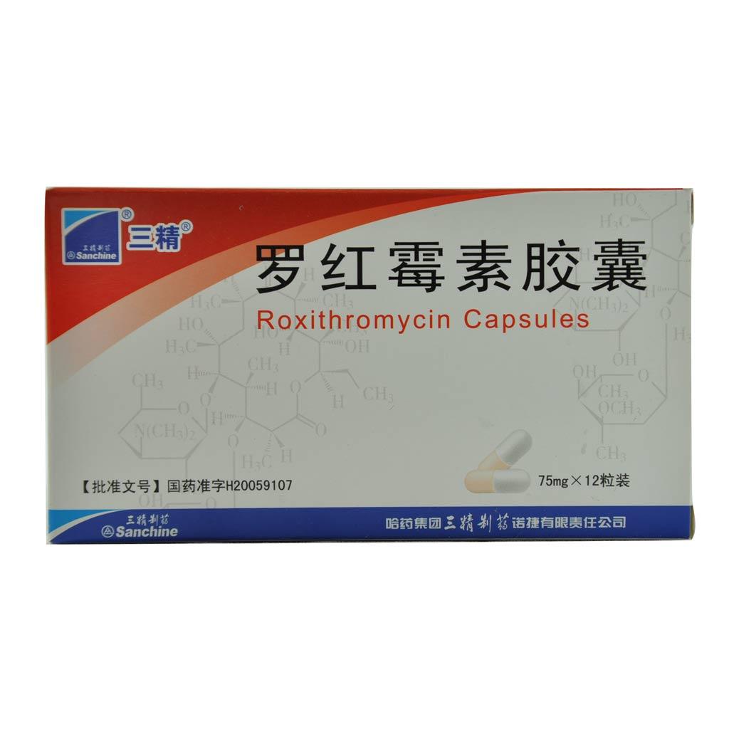 罗红霉素胶囊(诺捷康)