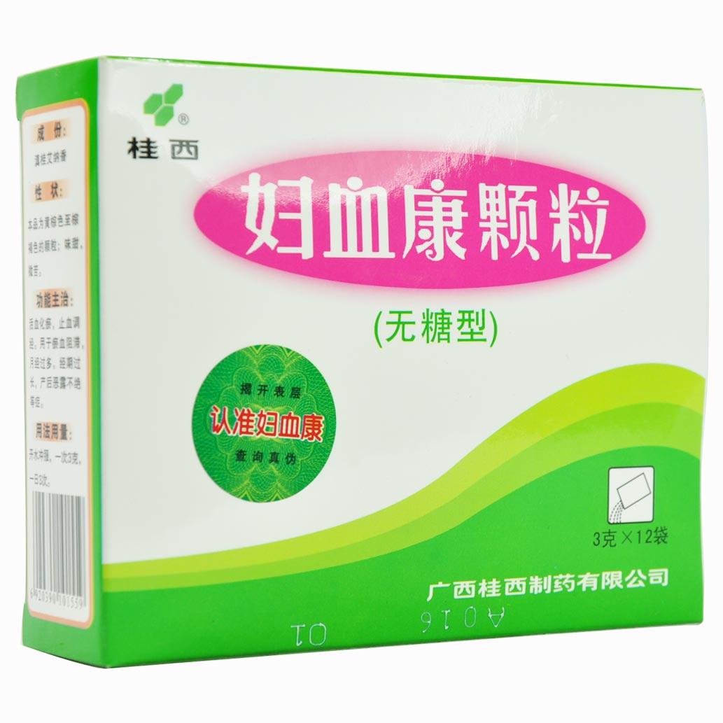妇血康颗粒(桂西)