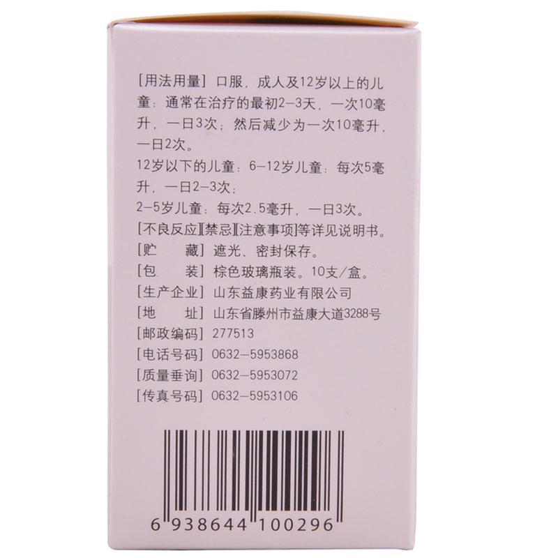 盐酸氨溴索口服溶液