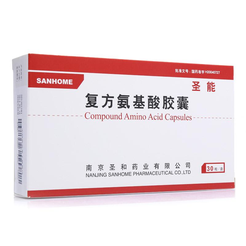 复方氨基酸胶囊(圣能)
