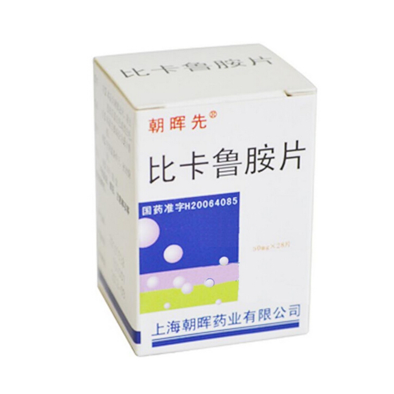 比卡鲁胺片(朝晖先)