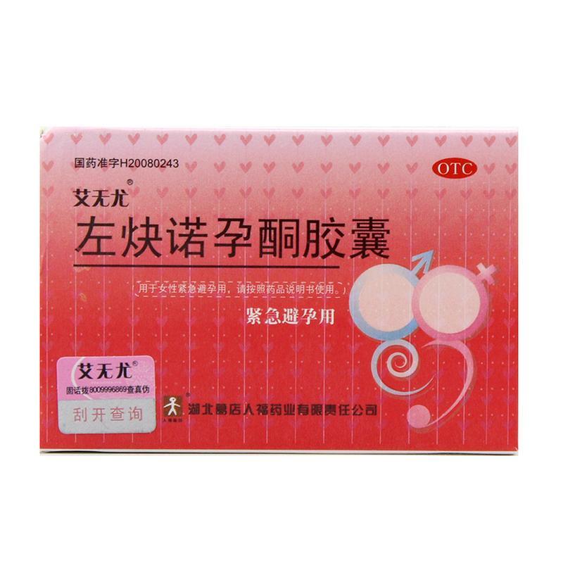 左炔诺孕酮胶囊(艾无尤)
