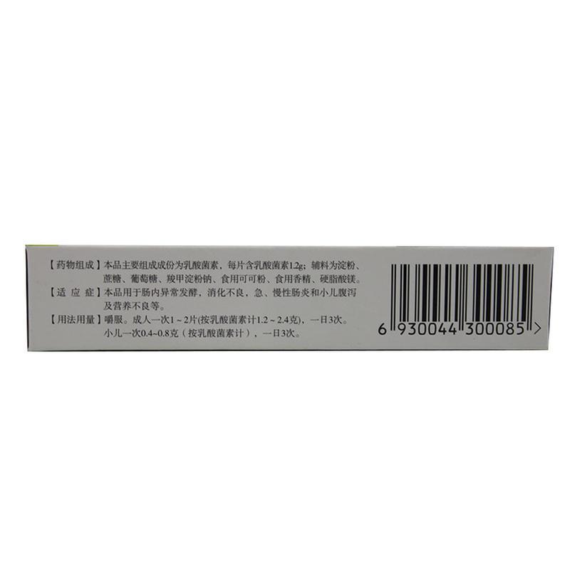 乳酸菌素片(舒畅宁)