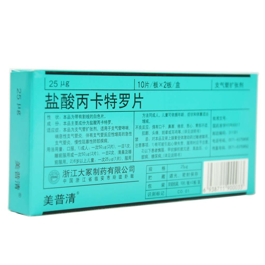 盐酸丙卡特罗片(美普清)