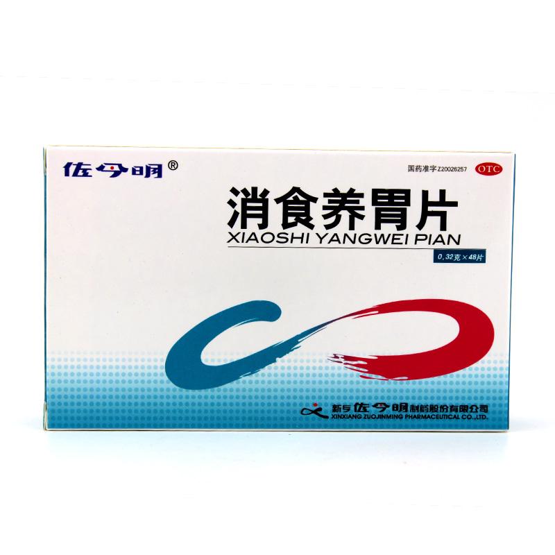 消食养胃片(佐今明)