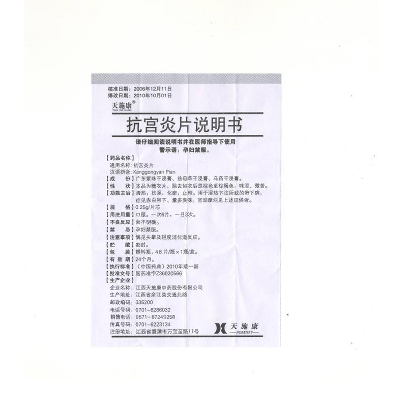 抗宮炎片(天施康)