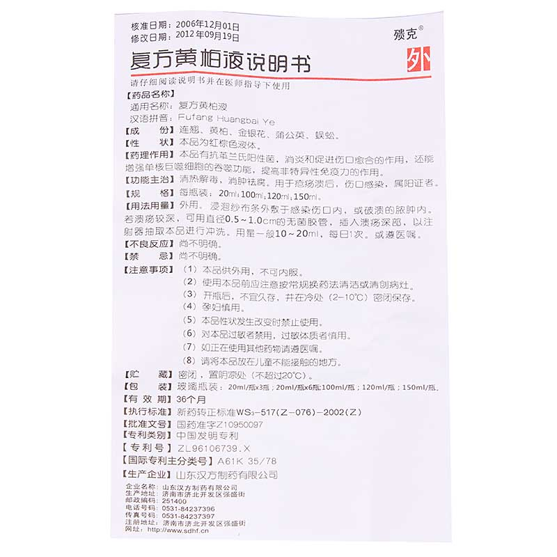 复方黄柏液涂剂(殨克)
