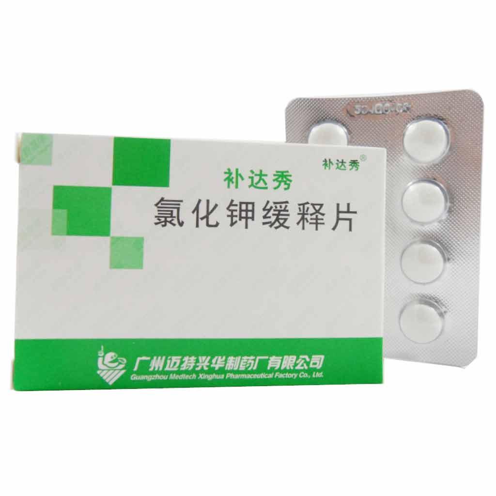 补达秀氯化钾缓释片(补达秀)