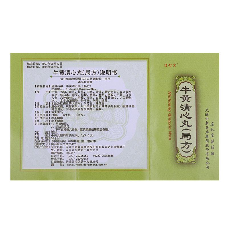 牛黄清心丸(局方)