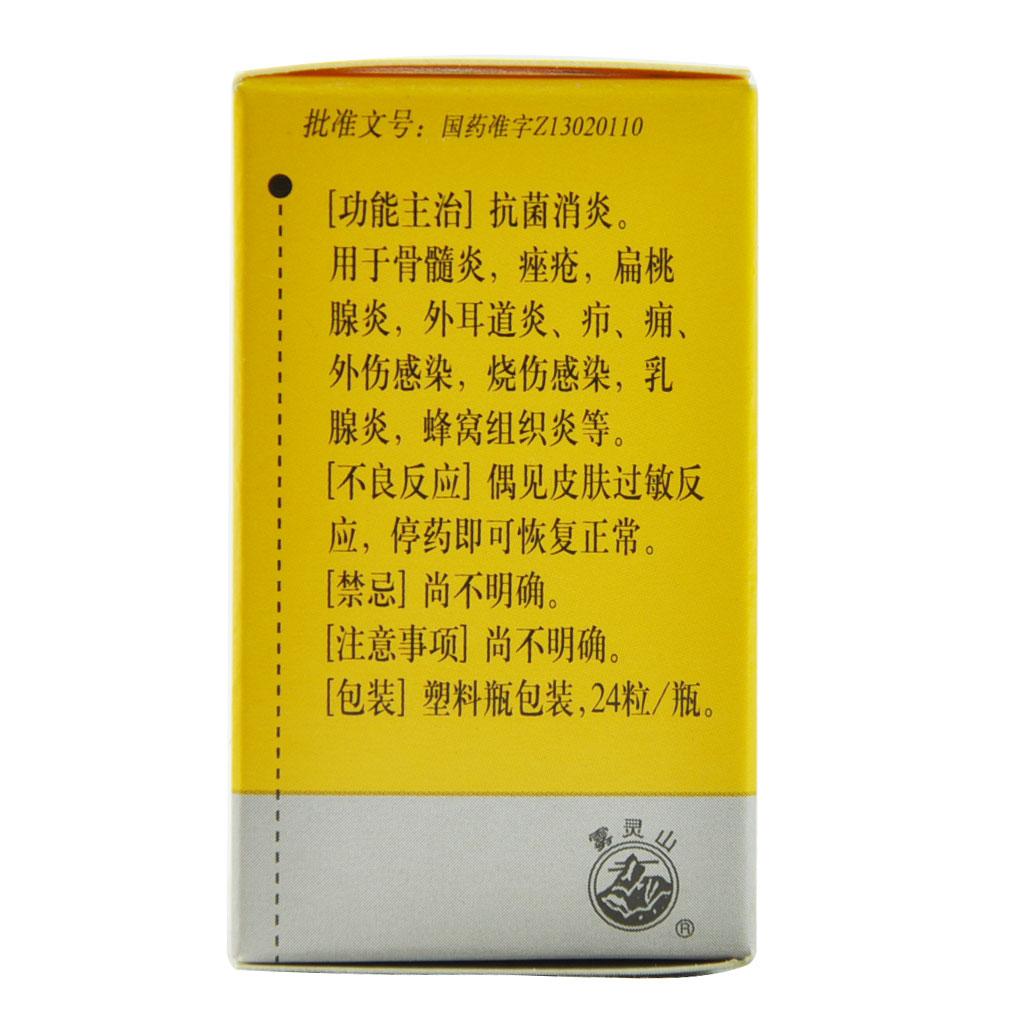 丹参酮胶囊(希力)