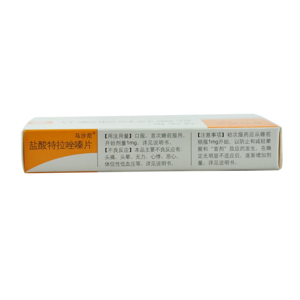 盐酸特拉唑嗪片(马沙尼)