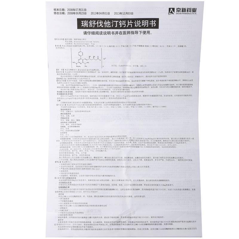 瑞舒伐他汀钙片(京新)