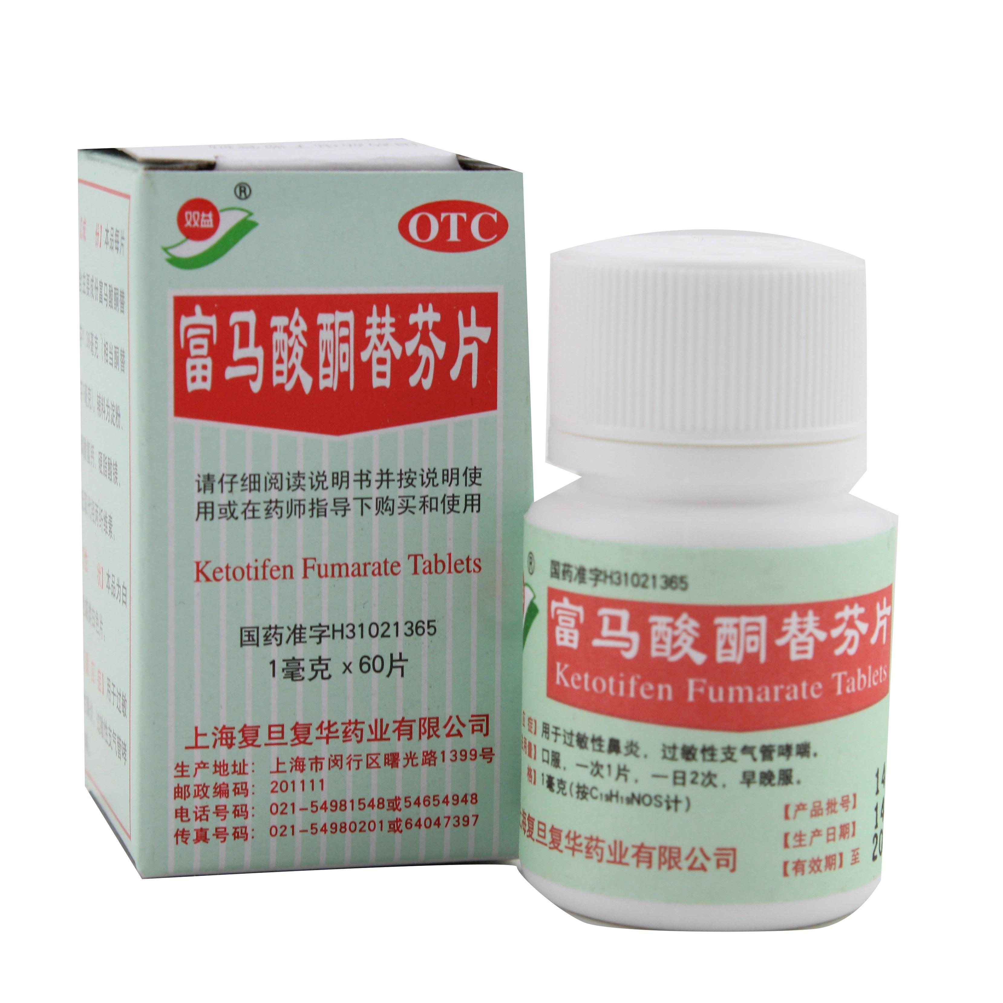 富马酸酮替芬片(双益)
