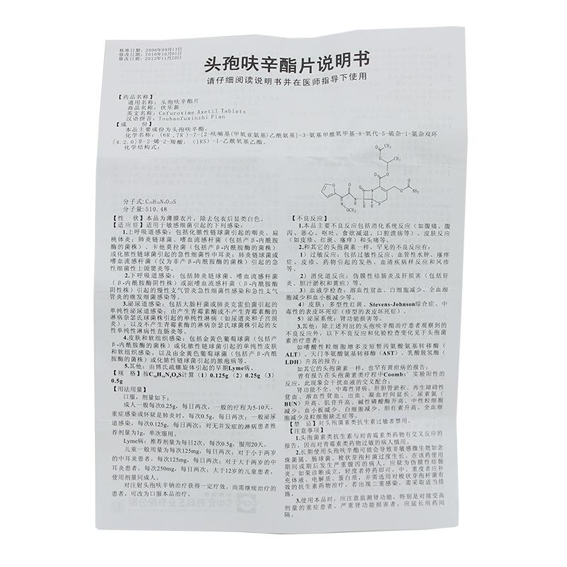 头孢呋辛酯片(伏乐新)