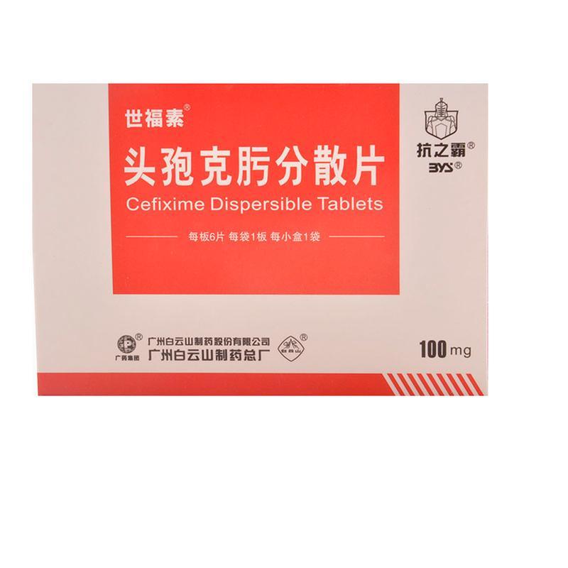 头孢克肟分散片(世福素)