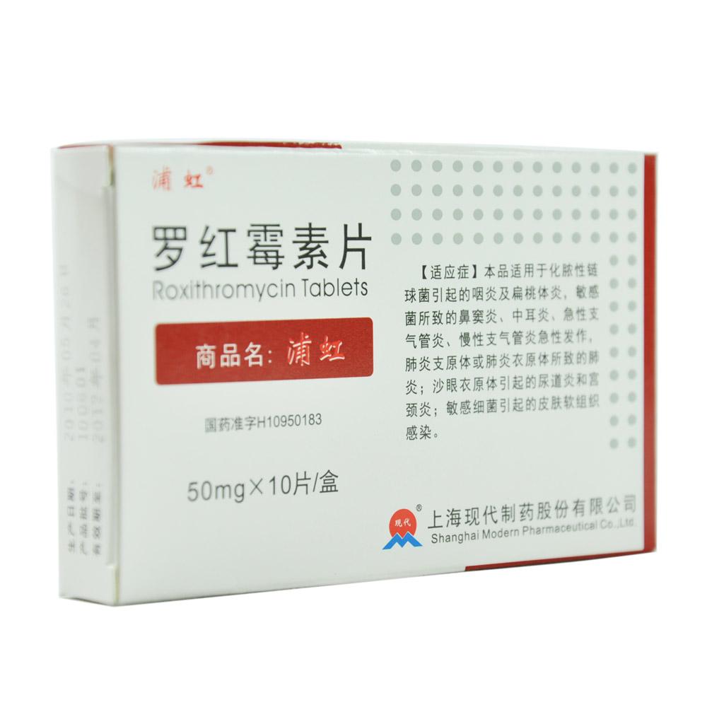 罗红霉素片(浦虹)