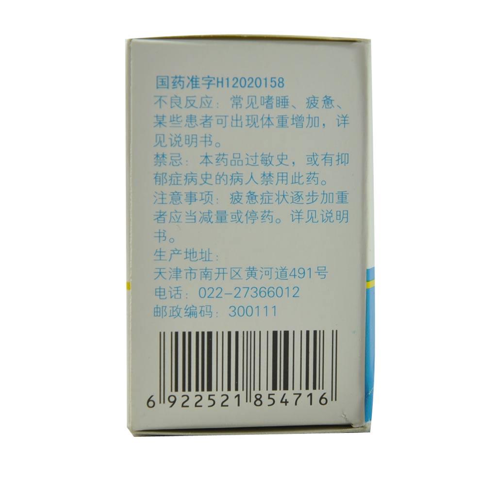 桂利嗪片(力生制药)