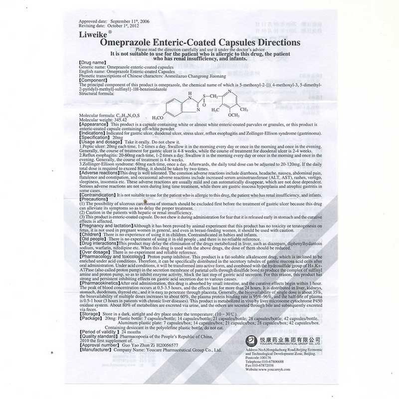 奥美拉唑肠溶胶囊(立卫克)