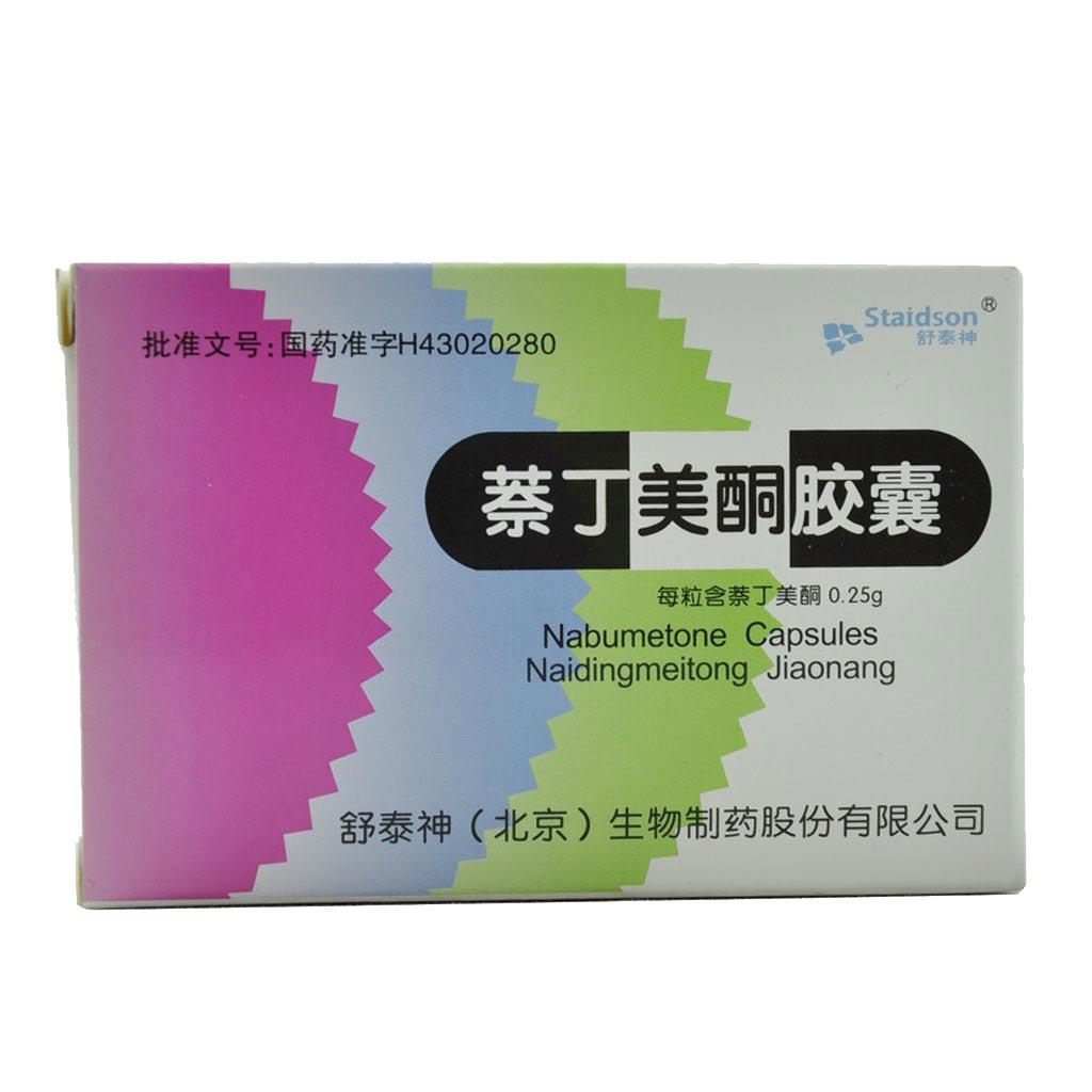 萘丁美酮胶囊(舒泰神)