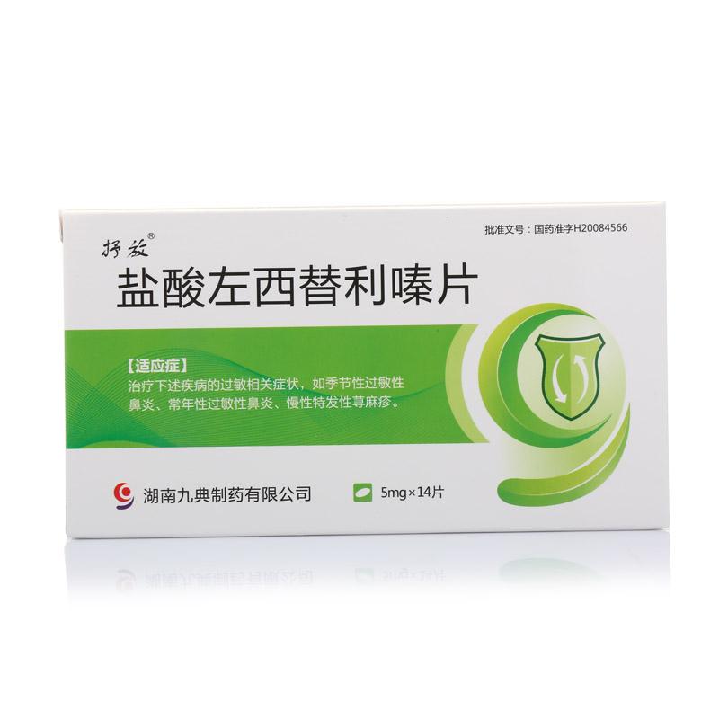 盐酸左西替利嗪片(九典)