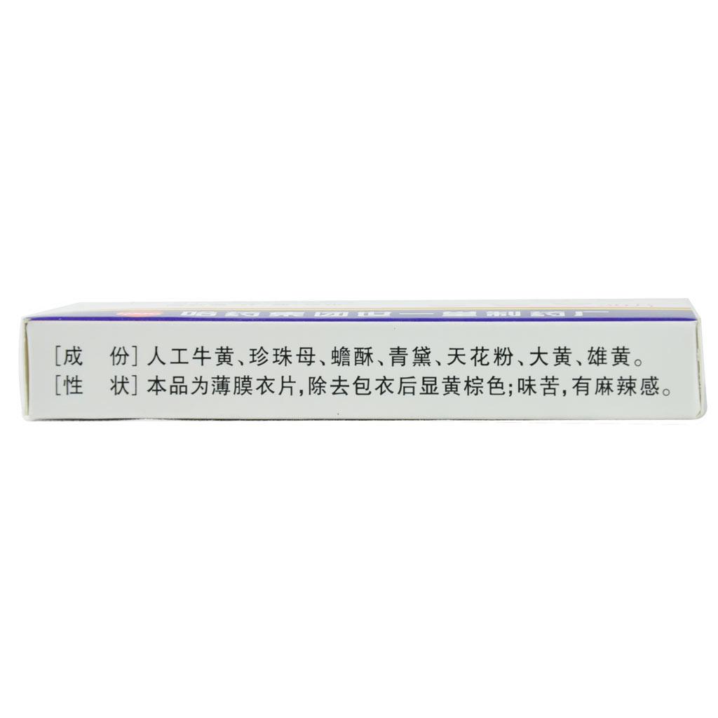 牛黄消炎片(世一堂)