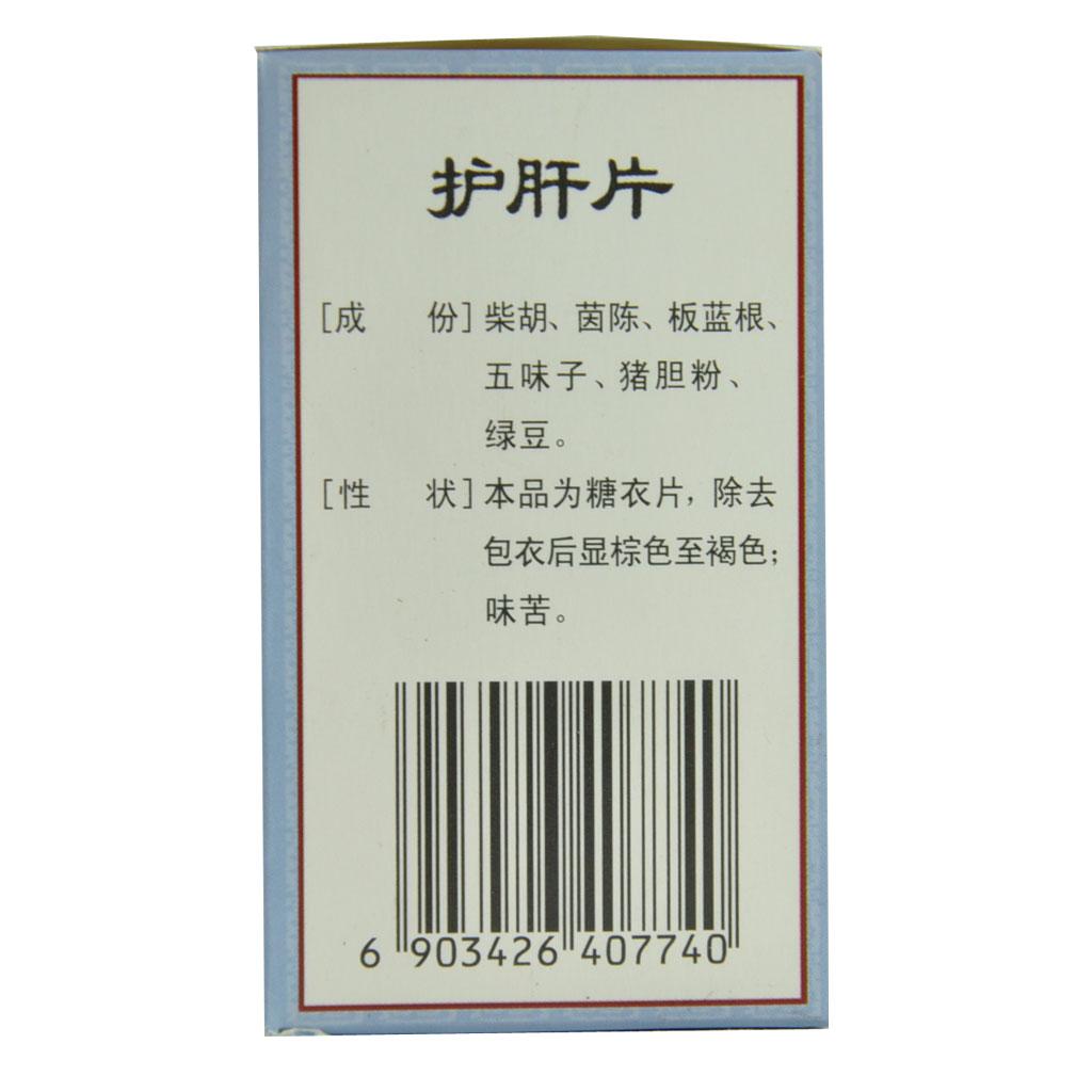 护肝片(世一堂)
