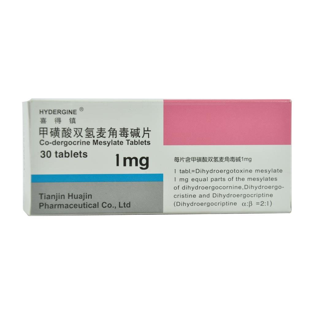 甲磺酸双氢麦角毒碱片(喜得镇)