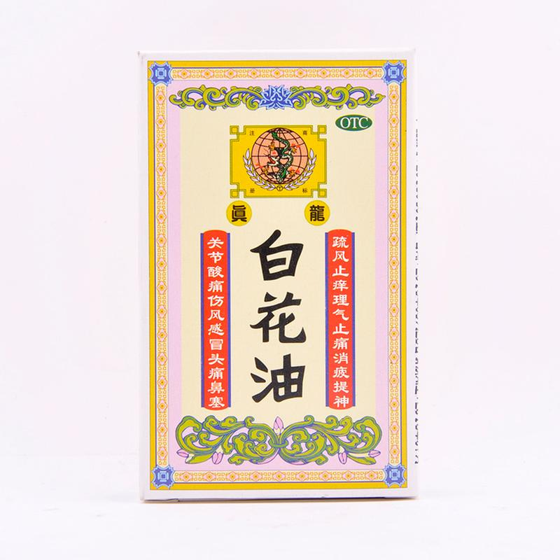 白花油(真龙)
