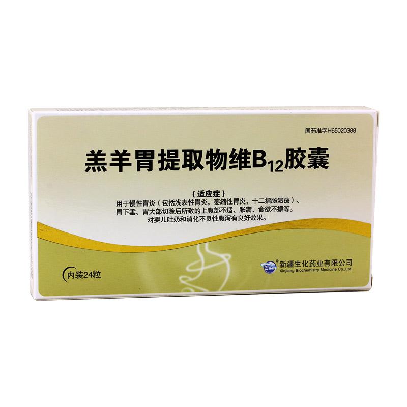 羔羊胃提取物维B12胶囊