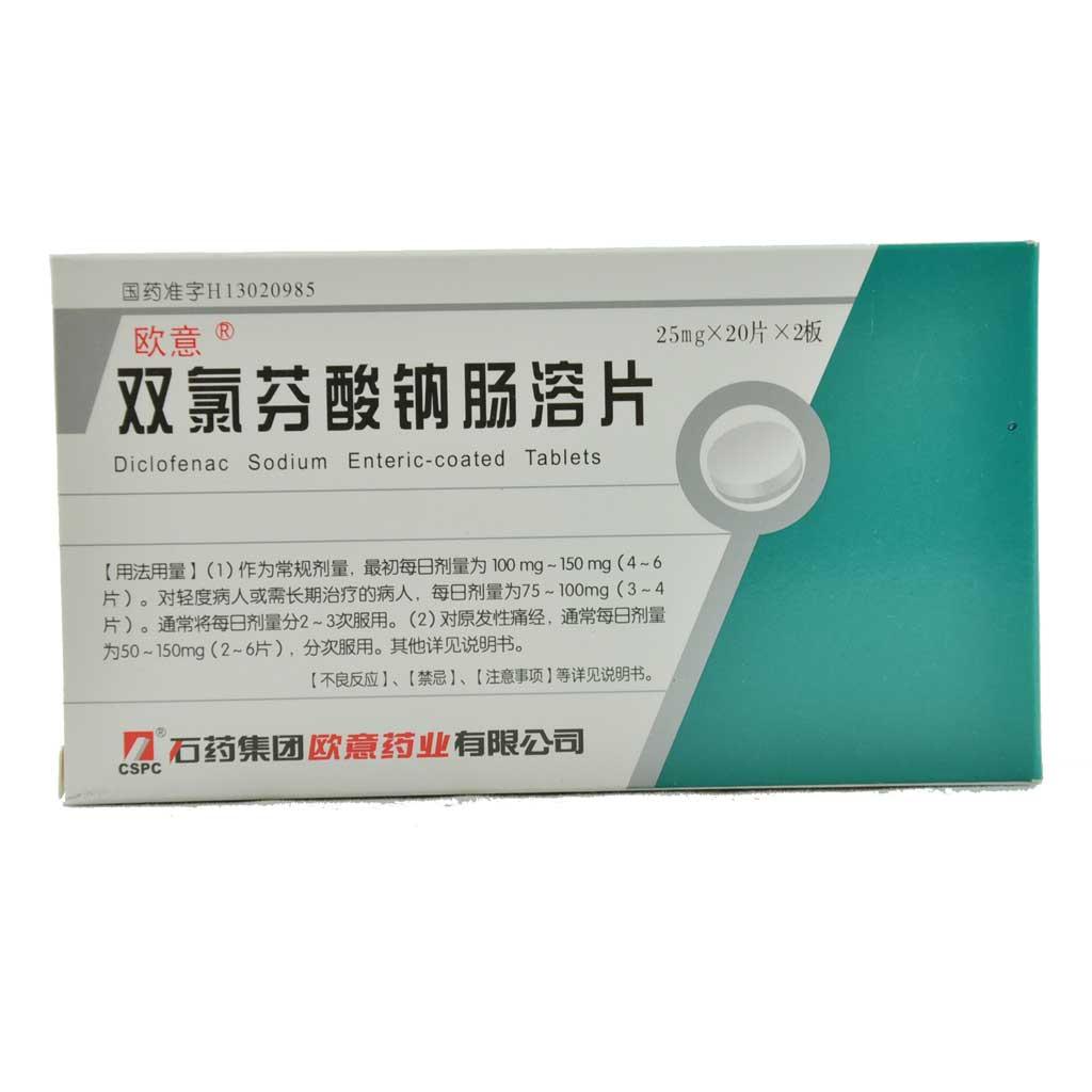 双氯芬酸钠肠溶片(欧意)