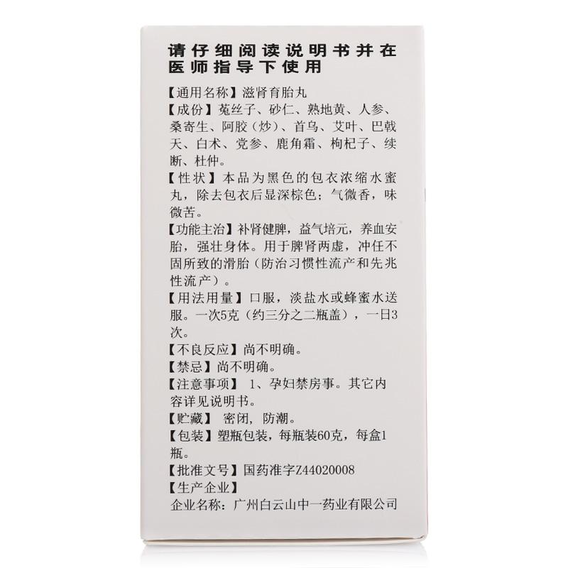 滋肾育胎丸(中一牌)