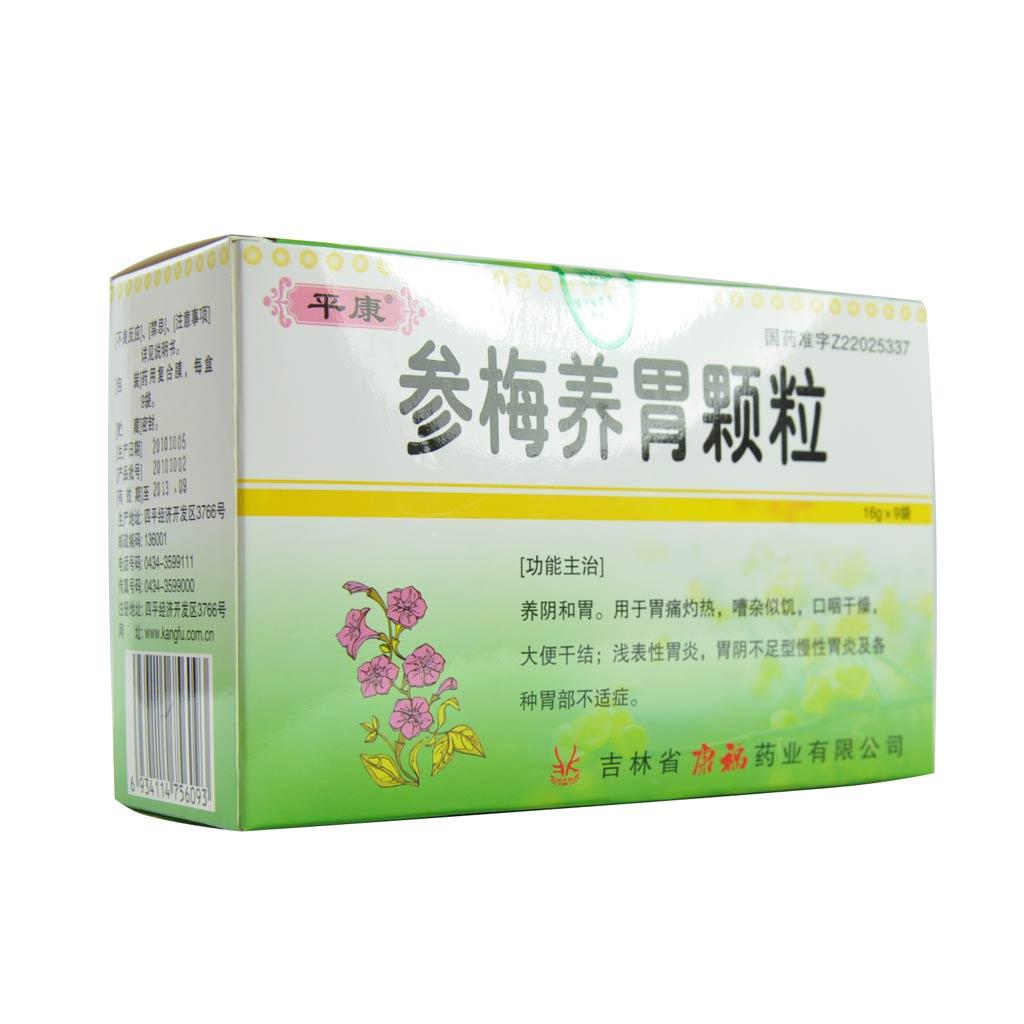 参梅养胃颗粒(平康)