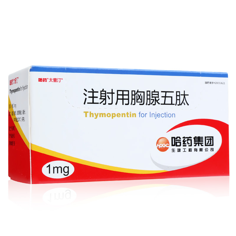 注射用胸腺五肽(太普汀)