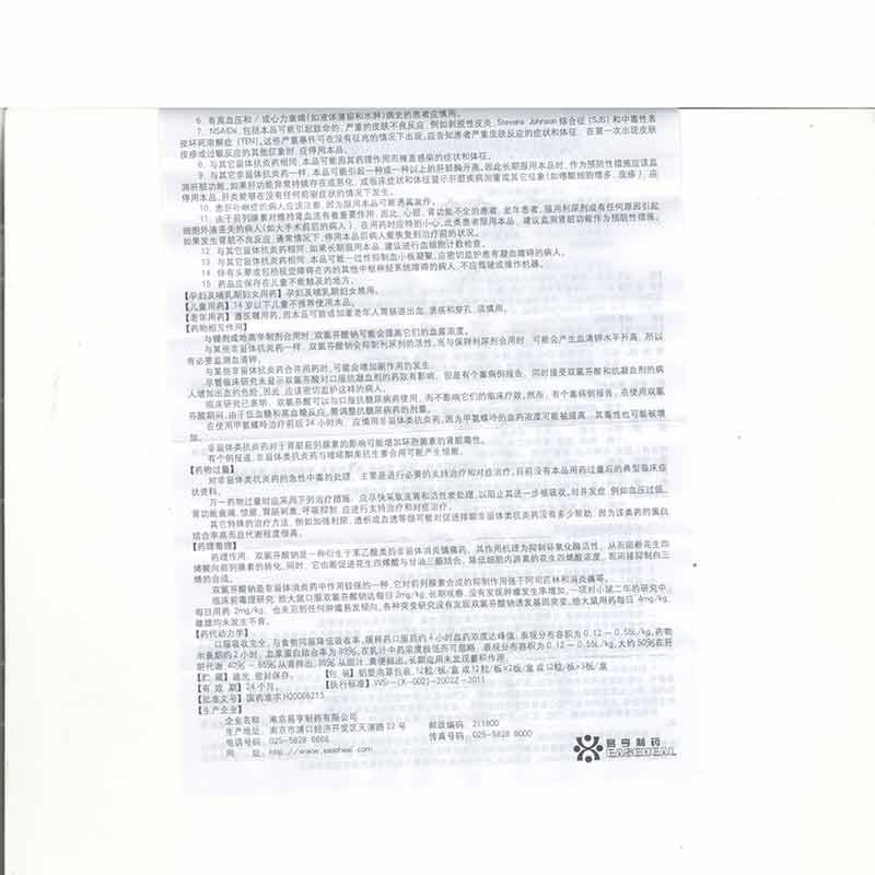 双氯芬酸钠缓释胶囊(易克)
