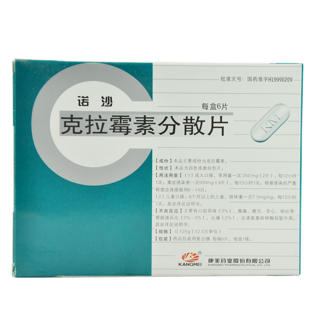 克拉霉素分散片(诺沙)