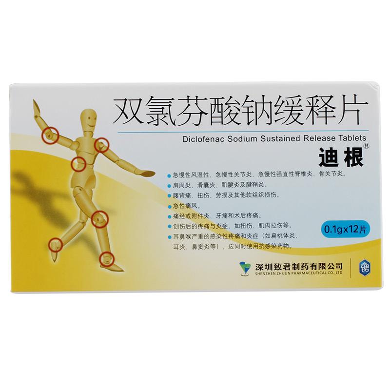 双氯芬酸钠缓释片(迪根)(迪根)