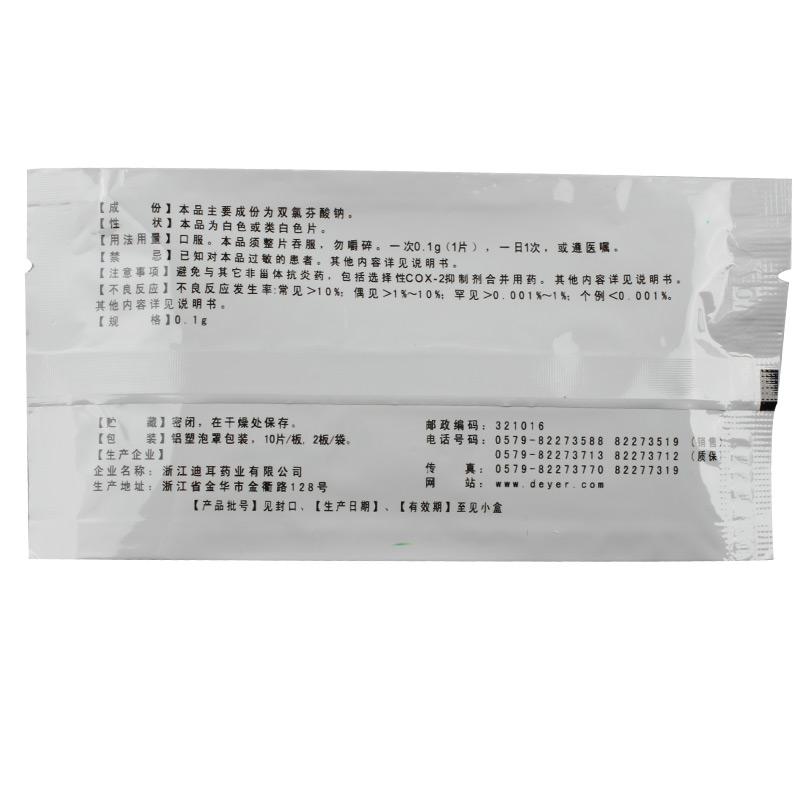 双氯芬酸钠缓释片(毕克)