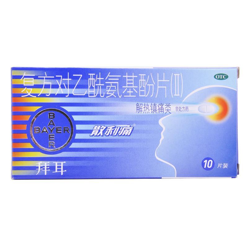 復方對乙酰氨基酚片(散利痛)
