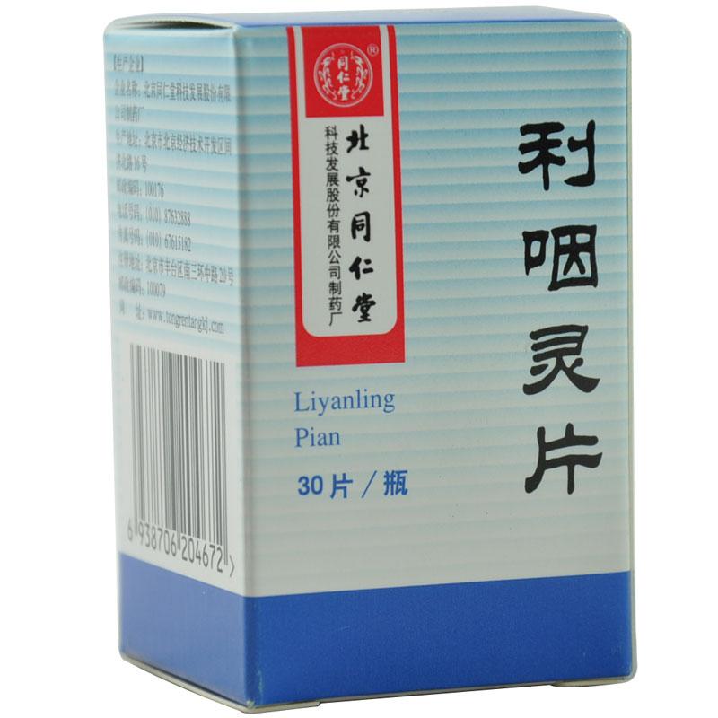 利咽灵片(同仁堂)