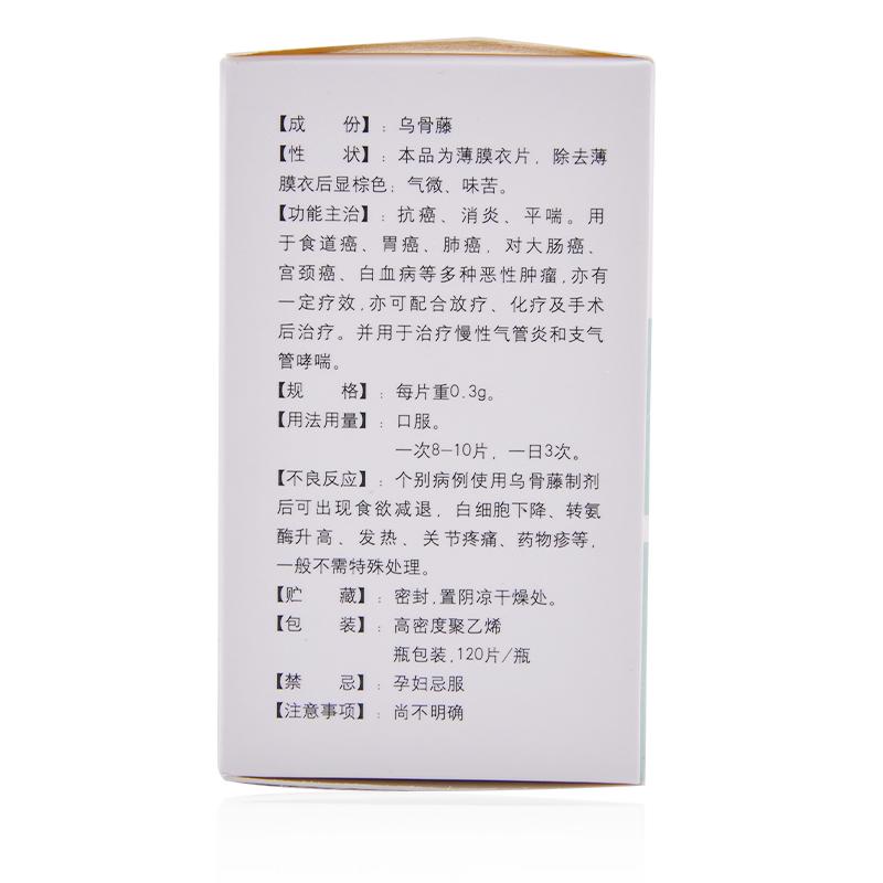 消癌平片(三联)