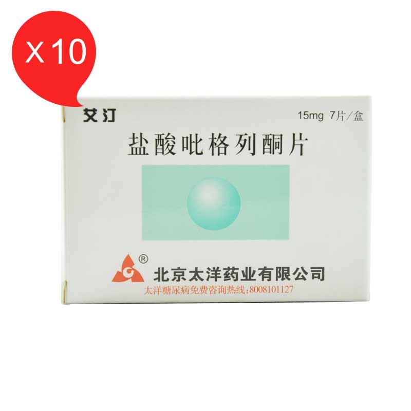盐酸吡格列酮片(艾汀)
