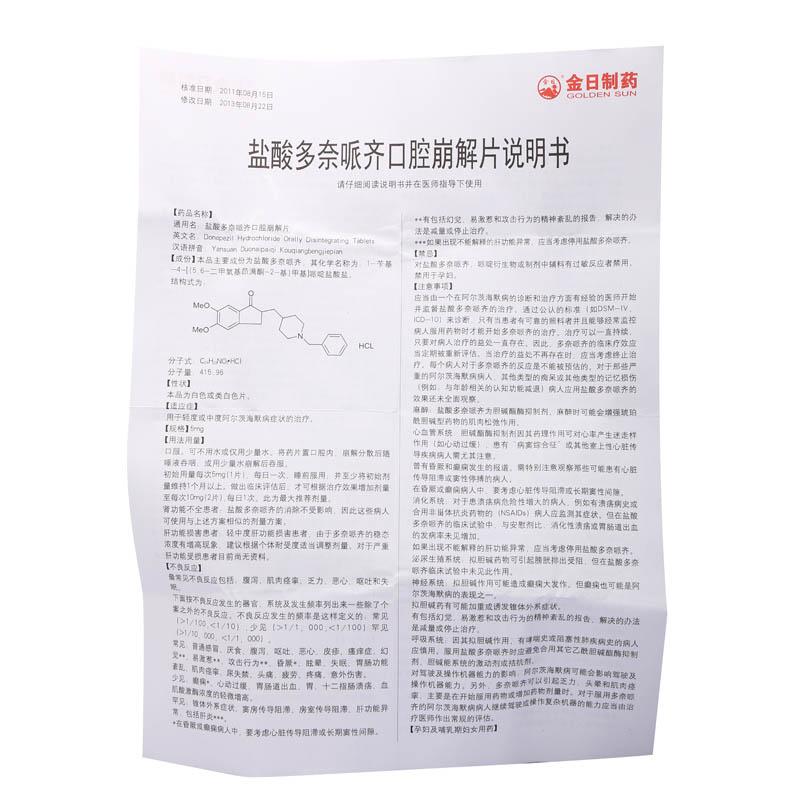 盐酸多奈哌齐口腔崩解片(金日)