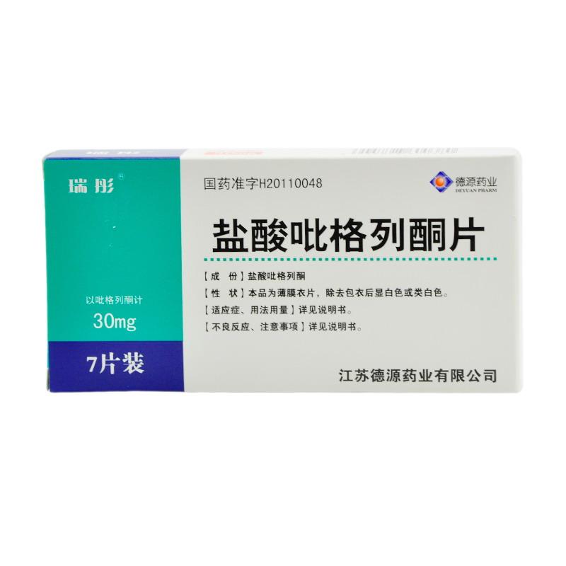 盐酸吡格列酮片(瑞彤)